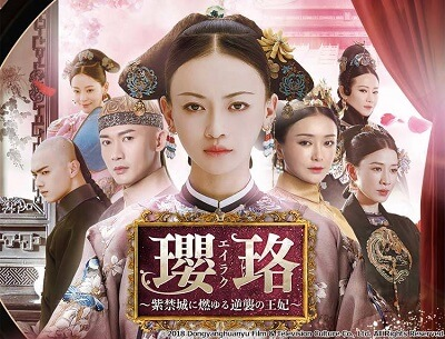 中国ドラマ「瓔珞(エイラク)~紫禁城に燃ゆる逆襲の王妃~」