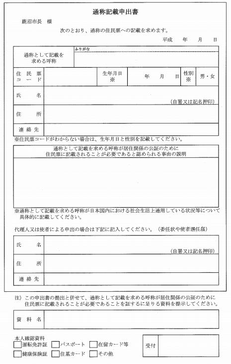 外国人 通称名 通明 申込用紙
